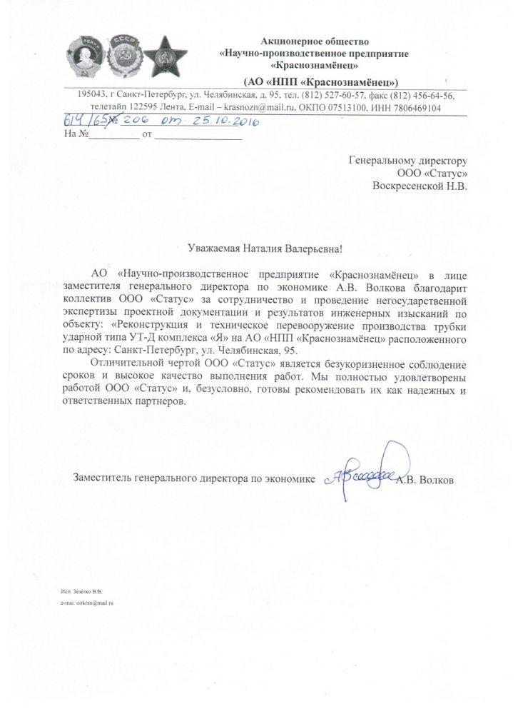AO_NPP_Krasnoznamenets_25.10.2016